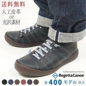 リゲッタ カヌー メンズ スニーカー ゴムひもスニーカー 軽量 日本製 CJFC7104 CJFC7116 1c919