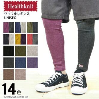 HealthKnit HealthNet ワッフルプレーンレギンス / spats / crazy / 10-minute-length / men's / women's