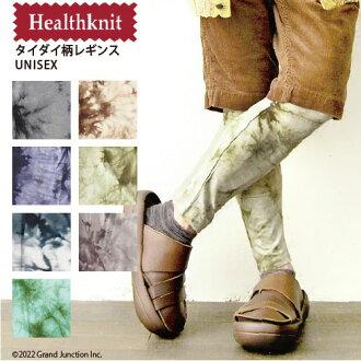 HealthKnit HealthNet tie dye pattern leggings / outdoors / 10 min length / men's / women's