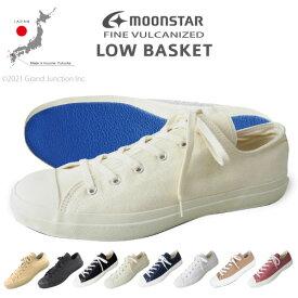 ムーンスター スニーカー ローバスケット キャンバススニーカー FINE VULCANIZED LOWBASKET 5432014 日本製 久留米 バルカナイズ製法 メンズ レディース