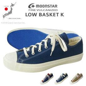ムーンスター スニーカー ローバスケットK 久留米 日本製 バルカナイズ製法 メンズ レディース FINE VULCANIZED LOWBASKET K 絣 5432017