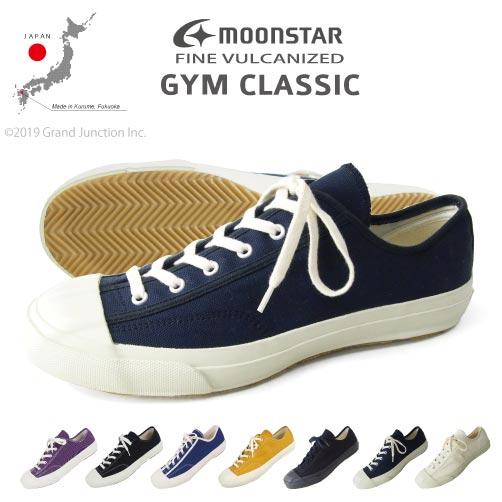 ムーンスター キャンバス スニーカー ジムクラシック GYM CLASSIC 日本製 FINE VULCANIZED 5432001 バルカナイズ製法 メンズ レディース ジムシューズ
