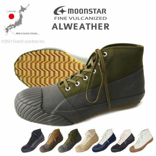 [FINE VULCANIZED]ALWEATHER オールウェザー レインシューズ 5432019 日本製 ムーンスター バルカナイズ製法 スニーカー アースカラー