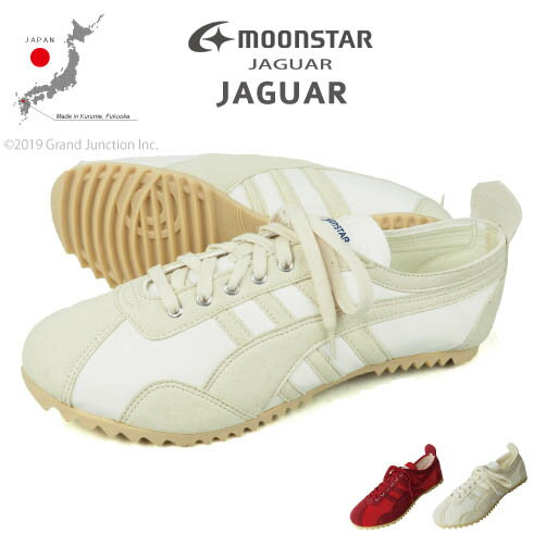 ジャガー スニーカー ムーンスター JAGUAR ランニングシューズ メンズ レディース moonstar 1234031 日本製 ナイロン 軽量 レトロ 久留米 父の日 プレゼント ギフト