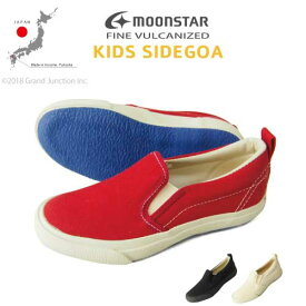[FINE VULCANIZED]KIDS SIDEGOA キッズ サイドゴア スリッポン ジュニア アメカジ 5432051 日本製 ムーンスター バルカナイズ製法
