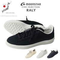 MOONSTAR/[CHICINJECTION]RALY/ラリー/キャンバススニーカー/コートタイプ/シックインジェクション/5432053/日本製/ムーンスター/ダイレクトインジェクション製法/メンズ/レディース/久留米/ユニセックス/スタンスミス