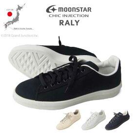 ムーンスター スニーカー ラリー RALY キャンバス コートタイプ 5432053 日本製 メンズ レディース 日本製 久留米 moonstar CHIC INJECTION シックインジェクション