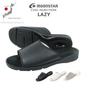MOON STAR [CHIC INJECTION]LAZY サンダル スクール デイリーサンダル 軽量 シックインジェクション 5432079 日本製 ムーンスター ダイレクトインジェクション製法 メンズ レディース 久留米