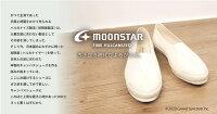ムーンスター/スニーカー/レディース/スリッポン/黒/白/ローカット/キャンバス/バレエシューズ/スマート/クラシック/ゴム/日本製/FINE/VULCANIZED/ファインバルカナイズ/moonstar/5432186/バルカナイズ製法