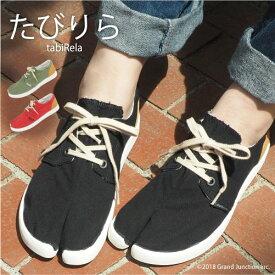 《セール sale》 《27%OFF》 【日本製】熟練の職人がひとつひとつ手仕事でつくりあげた 羽のように軽い 足袋靴 たびりら【たびりら 足袋 地下足袋 スニーカー 足袋靴 たび靴 メンズ レディース フラット シューズ おしゃれ 軽量 素足 痛くない 外反母趾】