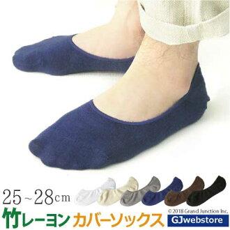 バンブースニーカーカバーソックス / invisible / deck socks and bamboo rayon