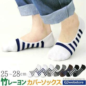 ボーダーバンブーカバーソックス / invisible / deck socks and bamboo rayon