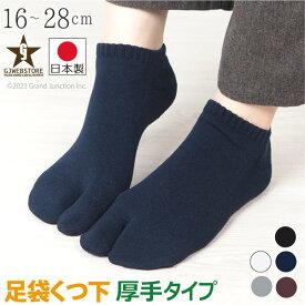 足袋ソックス メンズ レディース キッズ 日本製 靴下 厚手 スニーカーソックス
