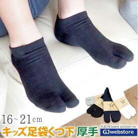 足袋ソックス 靴下 こども ジュニア キッズ 男の子 女の子 くるぶし 無地 目立つ 厚手 スニーカーソックス 日本製