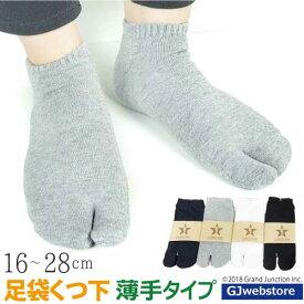 足袋ソックス メンズ レディース キッズ 靴下 くるぶし足袋ソックス タビアンクルソックス 日本製