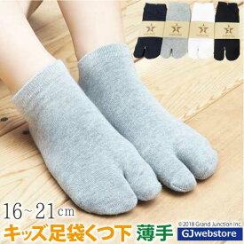足袋ソックス ジュニア キッズ こども 男 女の子 靴下 くるぶし 無地 目立つ 日本製