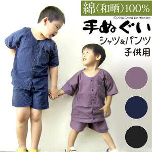 【GJ Japanesque】子供用和晒手ぬぐいシャツ&パンツ 日本製 焼津 魚河岸 GJ relax