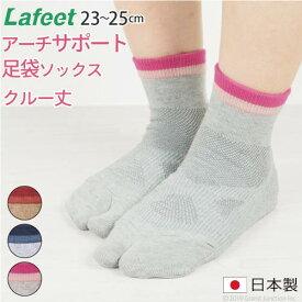 足袋ソックス レディース 靴下 おしゃれ Lafeet ショート ソックス テーピング 機能 クルーソックス サポート 靴下 くるぶし 薄手 日本製 国産 奈良 岡本製甲