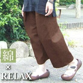 《セール sale》 タイパンツ 厚手 メンズ レディース エスニック 丈夫 ポケット付き アジアンパンツ リゾート カジュアル GJ relax