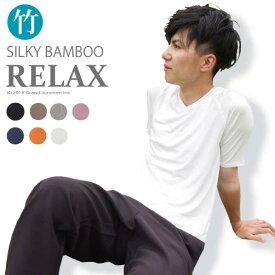Tシャツ メンズ 無地 Vネック ラグランTシャツ 冷感 シルキーバンブー 竹レーヨン素材 GJ relax