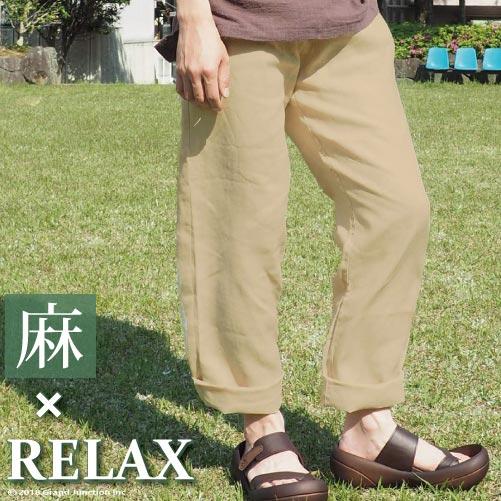 【セール/sale】 イージーパンツ 麻 メンズ レディース リラックス マイルウエア GJ relax