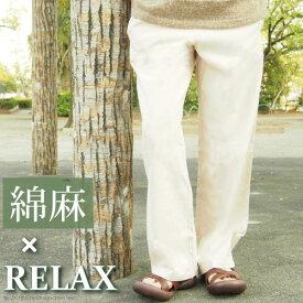 15%OFF スーパーSALE 《クーポンあり/条件付き》 イージーパンツ 綿麻 リラックス マイルウエア メンズ レディース GJ relax