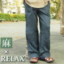 麻 パンツ リネン イージー ベイカーパンツ 麻100% リラックス マイルウエア ボトムス メンズ レディース ユニセックス GJ relax