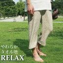 [GrandJunction-Relax]パイルステテコパンツ/リラックス/厚手パイル地/マイルウエア