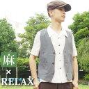 麻 ベスト/リラックス/100%麻素材/クールビズ/GJ relax