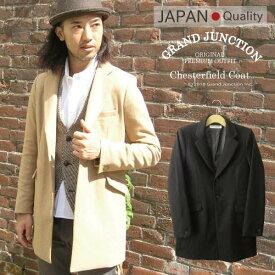 [GrandJunction]ウールチェスターフィールドコート メンズ フォーマル 日本製