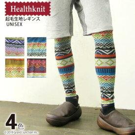 【HealthKnit】幾何学柄レギンス(9分丈) 柄ボーダースパッツ ブルー,ブラウン,ピンク メンズ・レディース対応(ユニセックス)