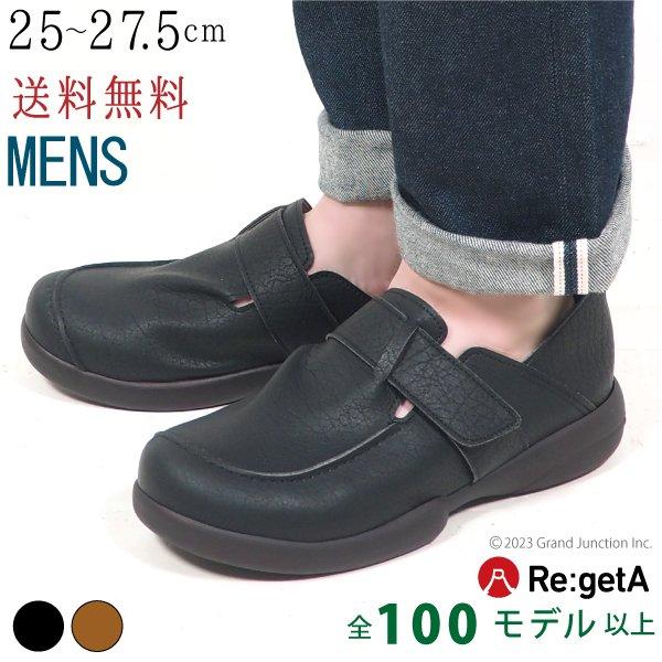 リゲッタ シューズ 2WAYローファー コンフォート メンズ 日本製 正規取扱店 R713 R710