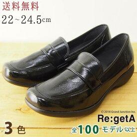 《900円OFFクーポン》 リゲッタ レディース パンプス ローファー 靴 履きやすい 歩きやすい 3E相当 パンプス SCR001