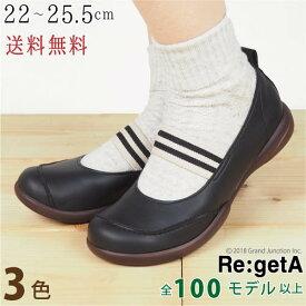 《ポイント5倍》 リゲッタ レディース 靴 シューズ モカシン ゴムベルト コンフォート Re:getA 日本製 正規取扱店 R073