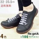 リゲッタ レディース 靴 シューズ レースアップ ゴムひも コンフォート Re:getA 日本製 正規取扱店 R074