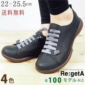 リゲッタ レディース 靴 シューズ レースアップ ゴムひも コンフォート Re:getA 日本製 正規取扱店 R074 7c919