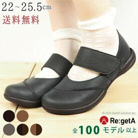 リゲッタ 靴 レディース パンプス 痛くない ローヒール ストラップ ベルクロ 軽量 コンフォートシューズ 日本製 正規取扱店 R321 7c919