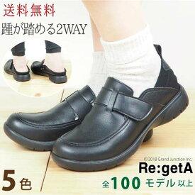 《900円OFFクーポン》 リゲッタ 靴 レディース 軽い 疲れにくい 履きやすい 軽量 ベルクロ かかとゴム コンフォート シューズ 甲高 抗菌 防臭 日本製 R324