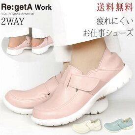 リゲッタ ワーク レディース 靴 仕事 ナースシューズ 2way シューズ サボ サンダル 軽量 疲れにくい Regeta work ルーペインソール RW0024 7c919
