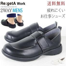 《900円OFFクーポン》 父の日ギフト リゲッタ RegetA 公式 メンズ シューズ【ドライビングシューズ ビジネス 立ち仕事 靴 シューズ ドライビングローファー 室内履き 履き心地 おしゃれ メンズ 疲れない 白 黒 秋 冬 外反母趾 靴 日本製 RWM0001】 普段使い 実用的