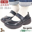 《ポイント10倍》 リゲッタ レディース パンプス 靴 プランプ ベルクロ ベルト 幅広 5E 相当 足幅 ゆったり 履きやすい ばんひろ 甲高 ベルクロ コンフォート シューズ 日本製 RP1000