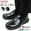 《700円〜最大1600円OFFクーポン》 リゲッタ メンズ ローファー 紳士靴 ビジネスローファー フォーマル コンフォート…