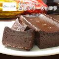 【30代女性】チョコ好きの親友に!美味しいガトーショコラを贈りたい!
