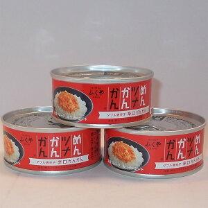 めんツナかんかん 辛口 90g×3 お取り寄せ 元祖辛子明太子のふくや 博多のお土産