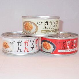 めんツナかんかん 食べ比べセット 3種×1缶 90g×3 お取り寄せ 元祖辛子明太子のふくや 博多のお土産