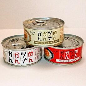 (お試し)めんツナかんかん食べ比べセット 3種×1缶 90g×3 送料無料 お試し お取り寄せ 元祖辛子明太子のふくや 博多のお土産