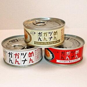 めんツナかんかん食べ比べセット 3種×1缶 90g×3 お取り寄せ 元祖辛子明太子のふくや 博多のお土産
