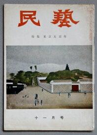 書籍 中古 民芸 特集 東京五百年 昭和31年11月号