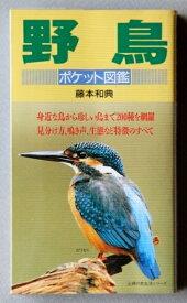 書籍 中古 野鳥 ポケット図鑑200種類の特徴や見分け方