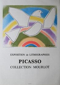 ポスター ピカソ リトグラフポスター 版画  虹と鳩 オリジナルポスター